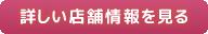 神戸スリムラボ学園都市院詳細
