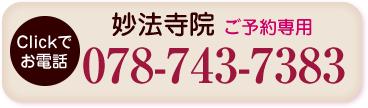 神戸スリムラボ妙法寺院電話番号:078-743-7383