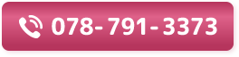 神戸スリムラボ学園都市院お問い合わせ番号:078-791-3373