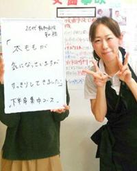 神戸市西区 20代 下半身集中コース 女性