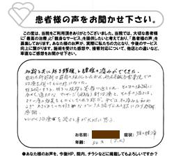 頚椎と腰痛 84歳 J.K様神戸市須磨区妙法寺