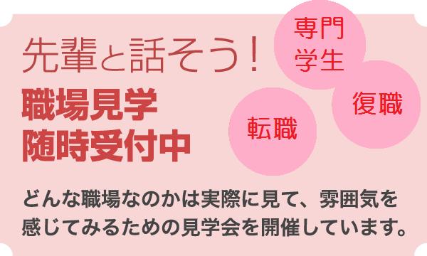 神戸市西区学園都市西神整骨院グループ職場見学随時受付中!